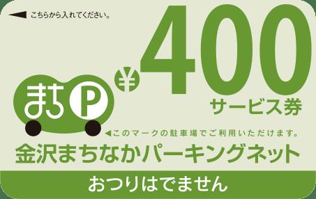 1万円以上の買取のお取引成立(金券チケット類は除く)で、金沢まちなかパーキングネットのサービス券400円分をプレゼントいたします。