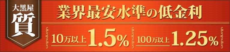 質利息を更に大幅引き下げ 10万円以上で1.5%