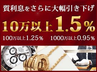 初回利息0円・最安質利息0.95%の質屋