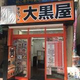 質府中駅前店外観
