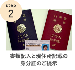 Step2 書類記入と現住所記載の身分証のご提示