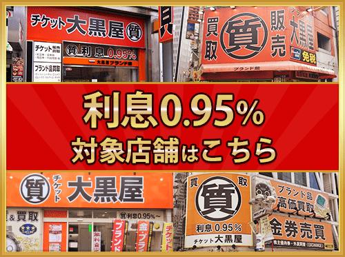 質利息0.95% 対象店舗はこちら