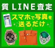 質LINE査定