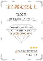 宝石鑑定査定士 ダイヤモンド