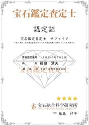 宝石鑑定査定士 サファイア