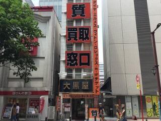 大黒屋ブランド館 福岡店
