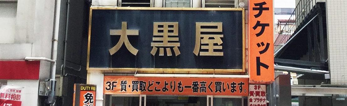 ブランド館 福岡店