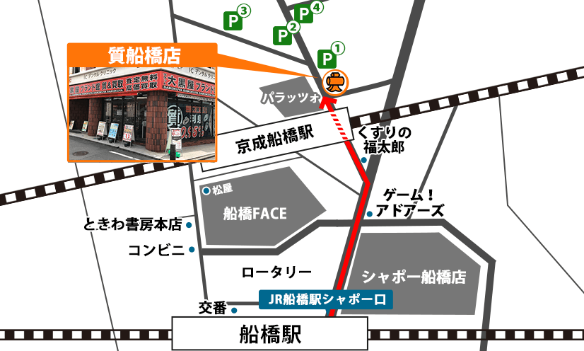 大黒屋 質船橋店へのルート