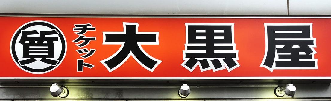 質五反田店