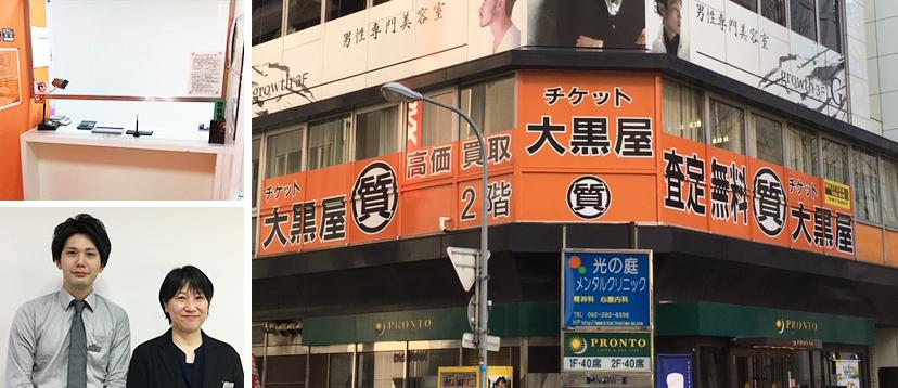 質博多筑紫口店
