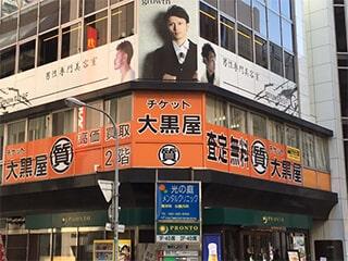 大黒屋 質博多筑紫口店