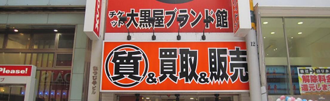 ブランド館 広島本通店