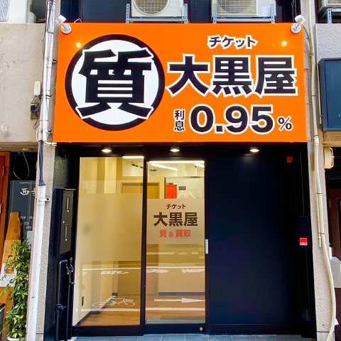 質金沢片町店 外観写真