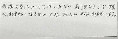 質柏買取センターのお客様の声画像 千葉県松戸市
