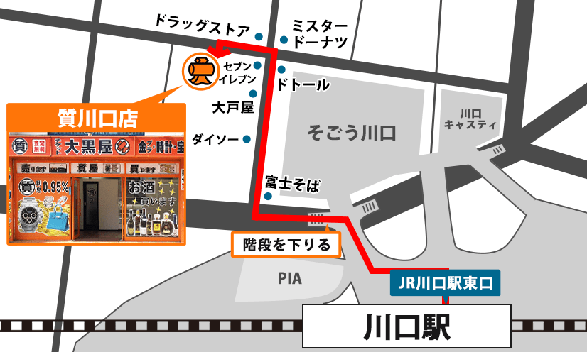 大黒屋 質川口店へのルート