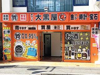 大黒屋 質川口店