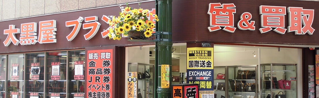 ブランド館 川崎店