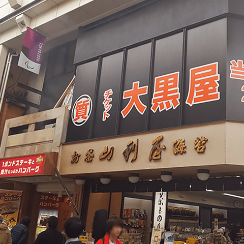質吉祥寺ダイヤ街店 外観写真