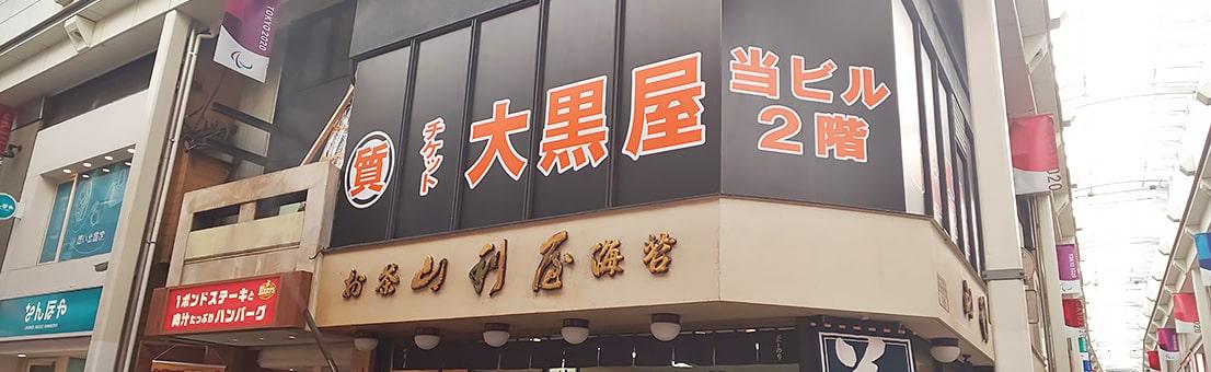 質吉祥寺ダイヤ街店