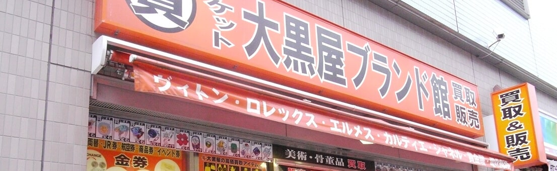 ブランド館 町田店