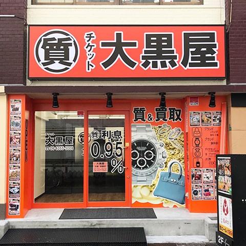 質大阪京橋店 外観写真