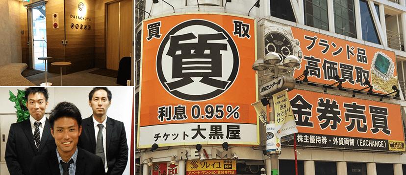 最安利息0.95%】渋谷駅1分の質...