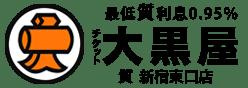 大黒屋 質総合案内 ロゴ