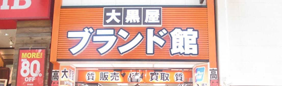ブランド館 心斎橋店