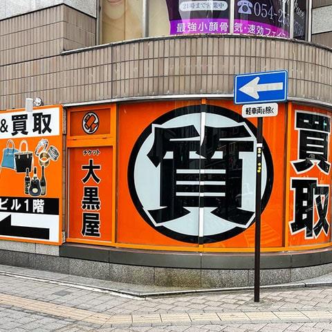 質静岡駅北口店 外観写真