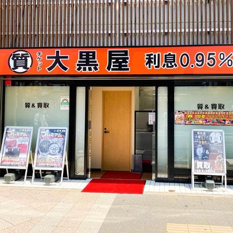 質上野御徒町店 外観写真