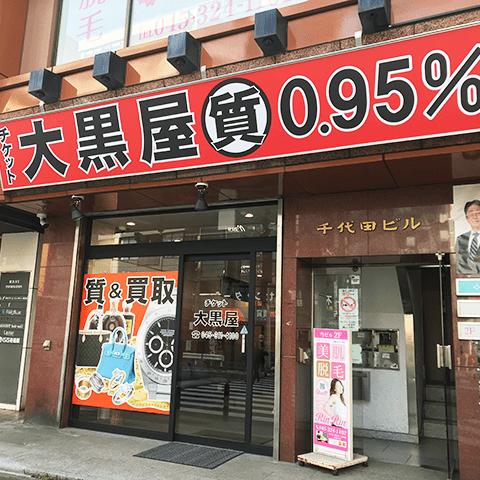 質横浜西口店 外観写真