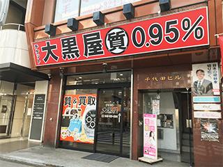 大黒屋 質横浜買取センター