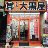大黒屋 質府中駅前店の写真