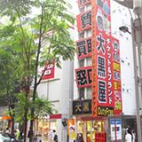 大黒屋ブランド館 福岡店の写真