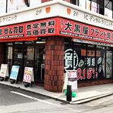 大黒屋 質船橋店の写真