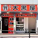 大黒屋 質五反田店の写真
