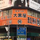 大黒屋 質博多筑紫口店の写真