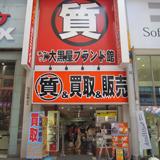 大黒屋ブランド館 広島本通店の写真