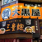 大黒屋 質十三駅前店の写真