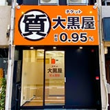 大黒屋 質金沢片町店の写真