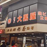 大黒屋 質吉祥寺ダイヤ街店の写真