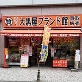大黒屋ブランド館 町田店の写真