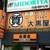 大黒屋 質松屋銀座前店の写真