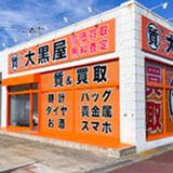 大黒屋 質水戸50号バイパス店の写真