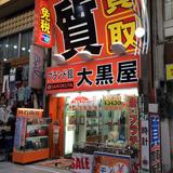 大黒屋ブランド館 名古屋大須店の写真
