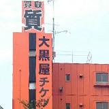 大黒屋 質大橋店の写真