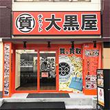 大黒屋 質大阪京橋店の写真