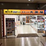 大黒屋 質大阪駅前第四ビル店の写真