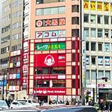 大黒屋 新宿買取センターの写真