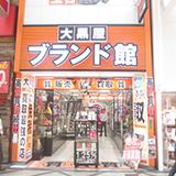 大黒屋ブランド館 心斎橋店の写真
